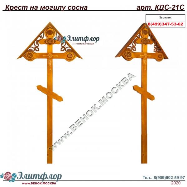 Крест сосна фигурный с орнаментом КДС-21