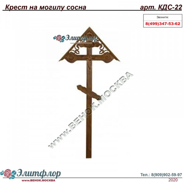 Крест сосна фигурный состаренный с орнаментом КДС-22