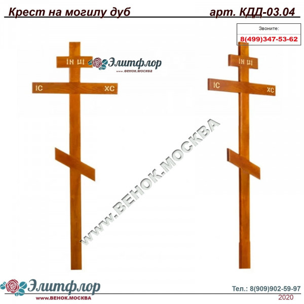 Крест дуб КДД-0304