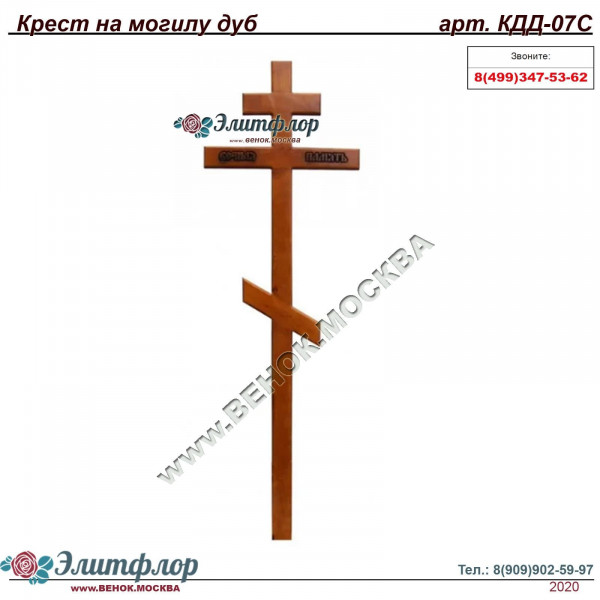 Крест дуб вечная память КДД-07С