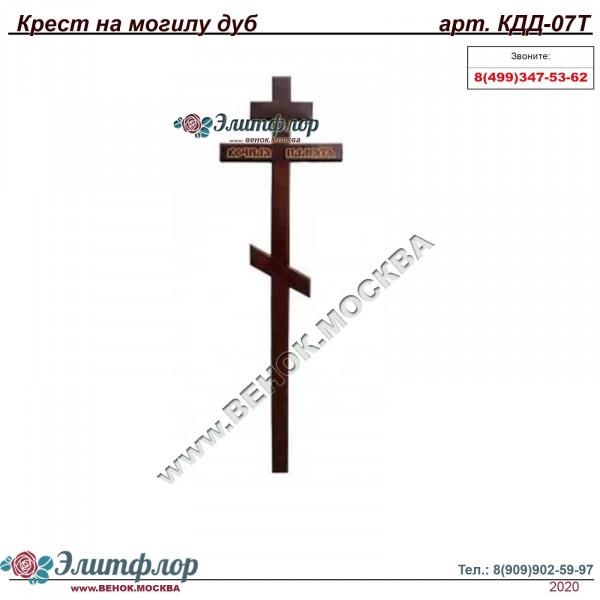 Крест дуб вечная память КДД-07Т