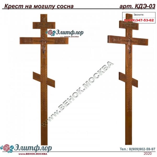 Крест сосна резной элит КДЭ-03