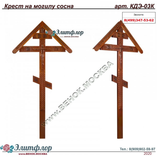 Крест сона резной элит домик КДЭ-03К