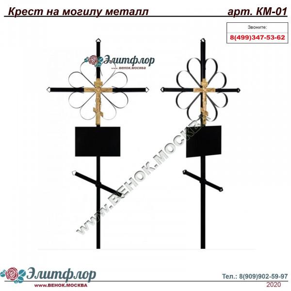 Крест металл стандарт КМ-01