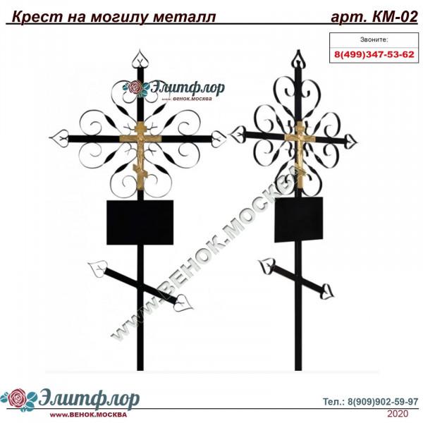 Крест металл завитушка КМ-02