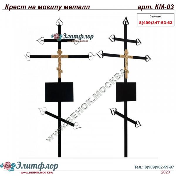 Крест металл православный КМ-03