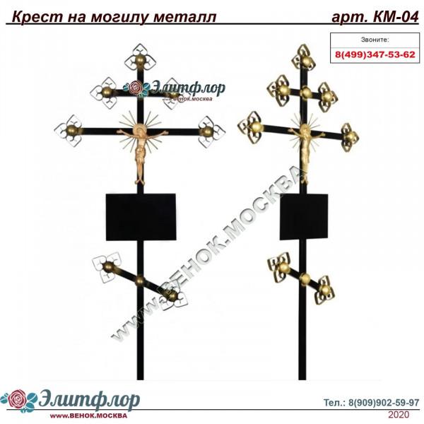 Крест металл золото КМ-04