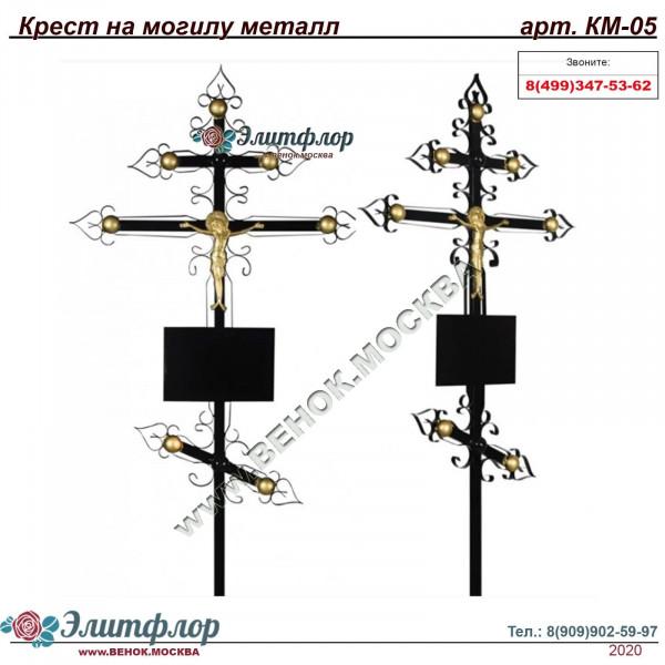 Крест металл купола КМ-05