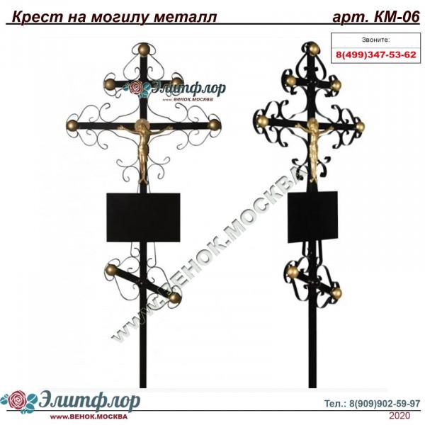 Крест металл вензеля КМ-06