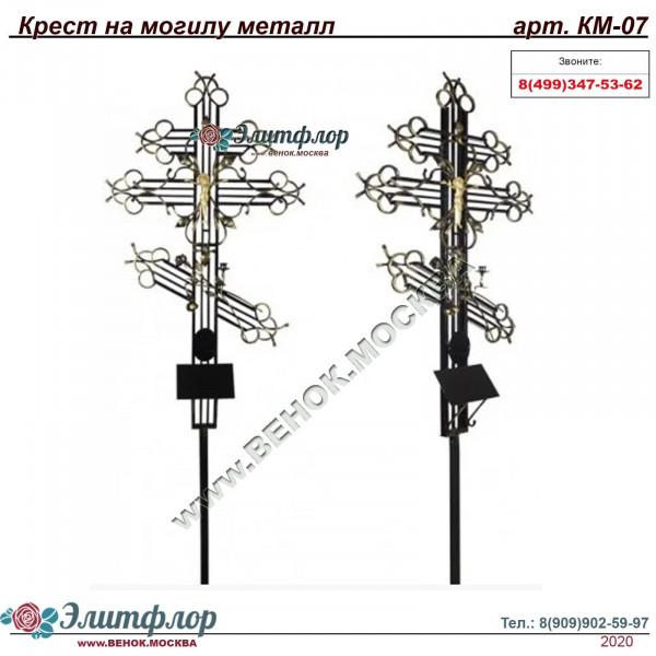 Крест металл эксклюзив КМ-07