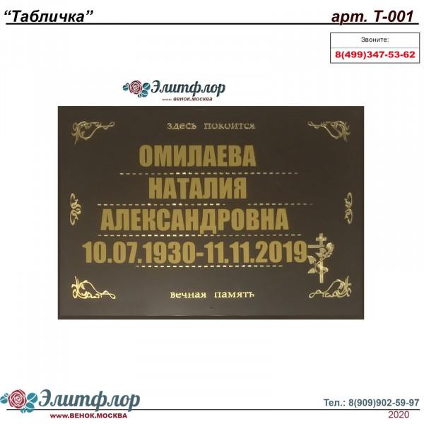 Табличка Т-001