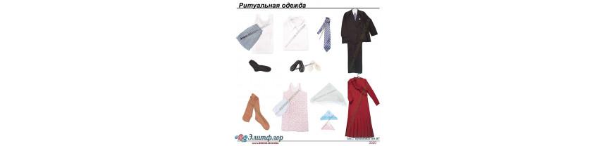 Купить ритуальную одежду в гроб для похорон