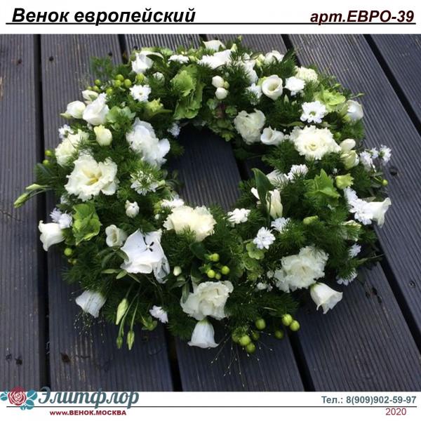 Венок из живых цветов ЕВРО-39