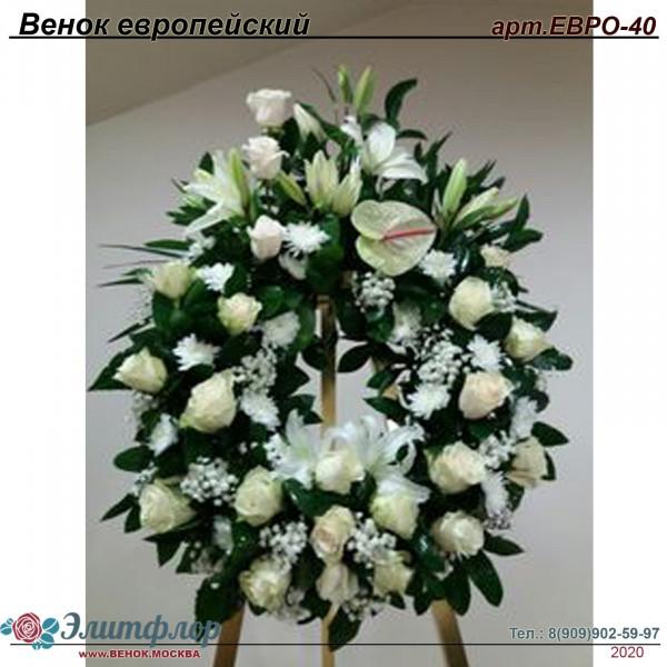 Венок из живых цветов ЕВРО-40
