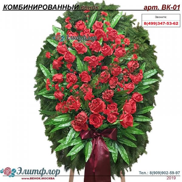 венок  из искусственных цветов КОМБИНИРОВАННЫЙ ВК-01