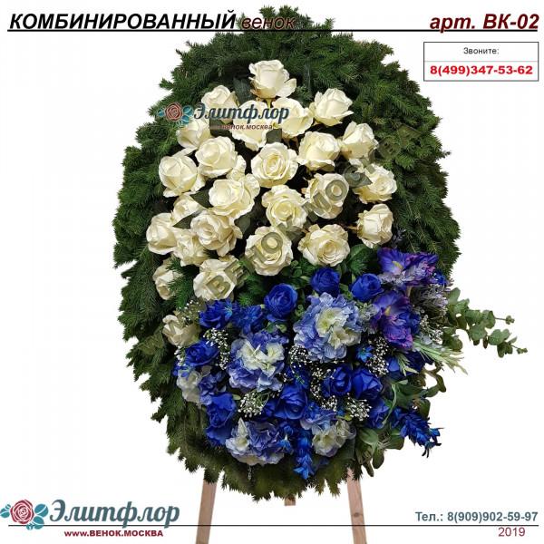 венок из искусственных цветов КОМБИНИРОВАННЫЙ ВК-02