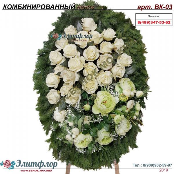 венок из искусственных цветов КОМБИНИРОВАННЫЙ ВК-03