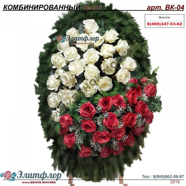 венок из искусственных цветов КОМБИНИРОВАННЫЙ ВК-04