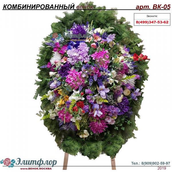 венок из искусственных цветов КОМБИНИРОВАННЫЙ ВК-05