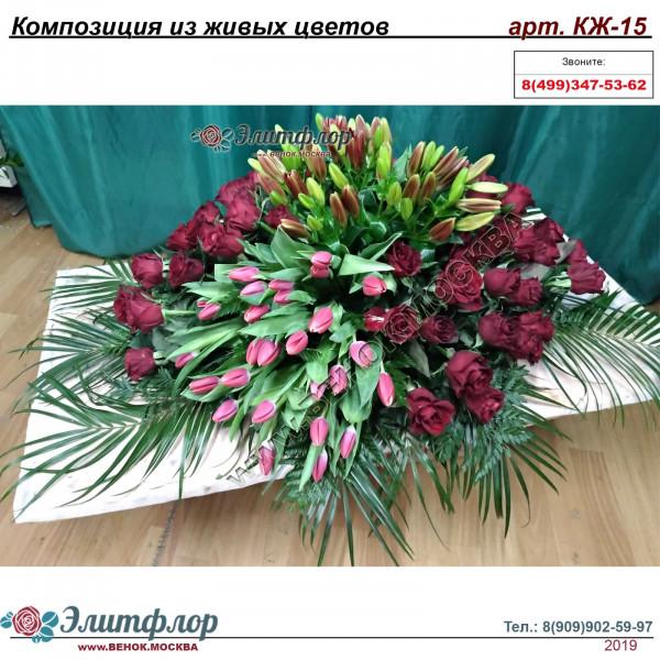 Композиция из живых цветов КЖ-15