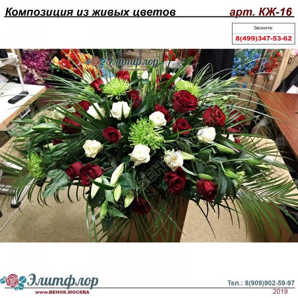 Композиция из живых цветов КЖ-16