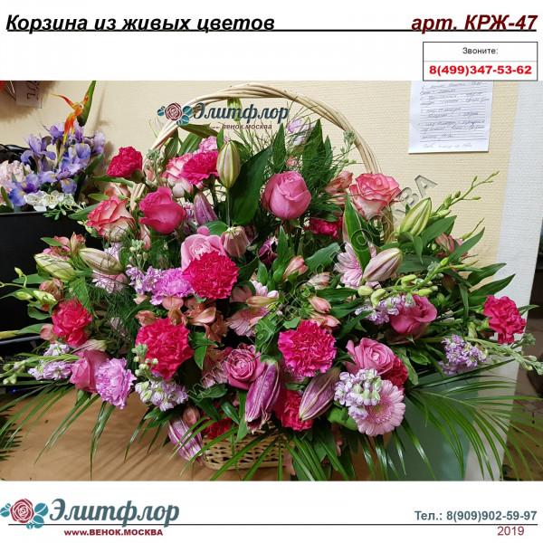 Корзина из живых цветов КРЖ-47