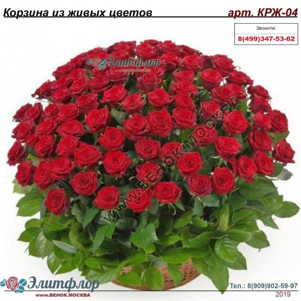 корзина из живых цветов КРЖ-04