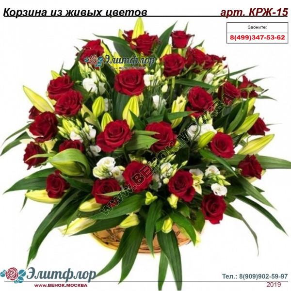 корзина из живых цветов КРЖ-15