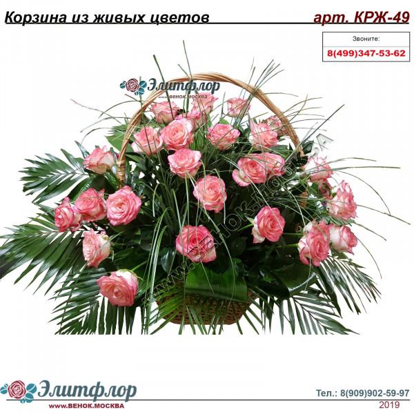 Корзина из живых цветов КРЖ-49