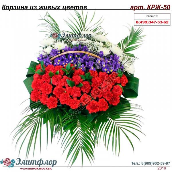 Корзина из живых цветов КРЖ-50