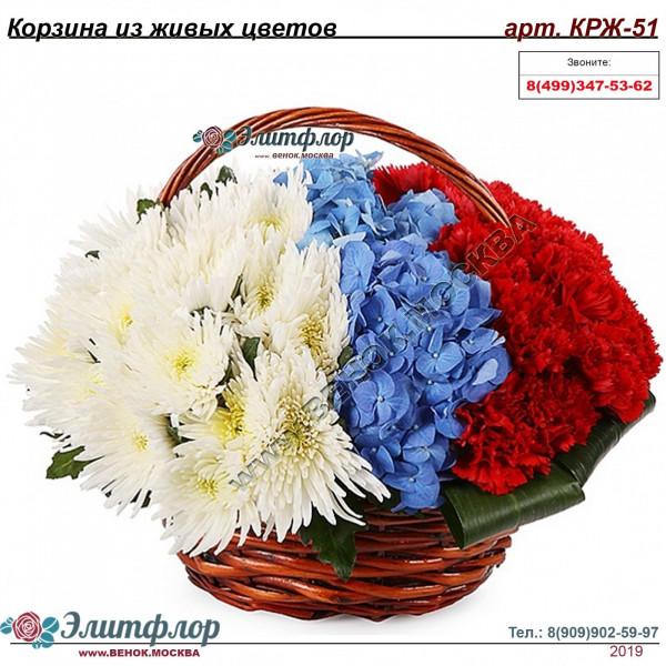 Корзина из живых цветов КРЖ-51
