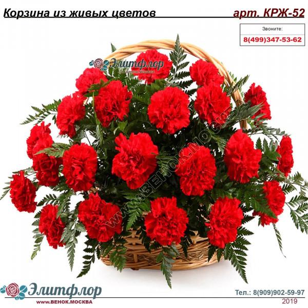 Корзина из живых цветов КРЖ-52