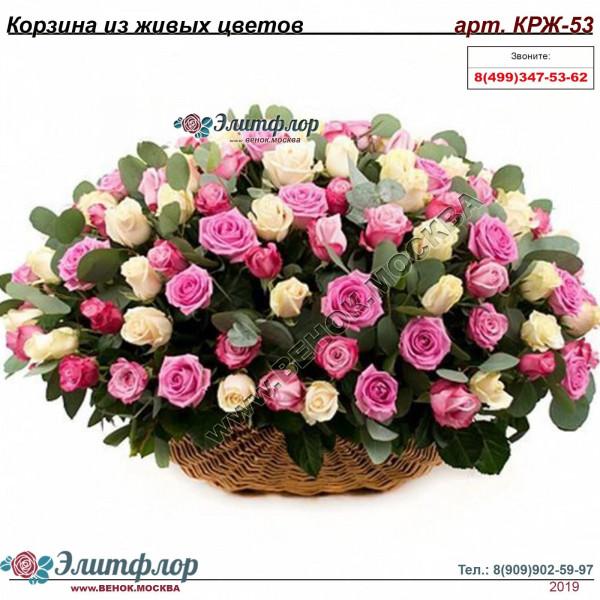 Корзина из живых цветов КРЖ-53