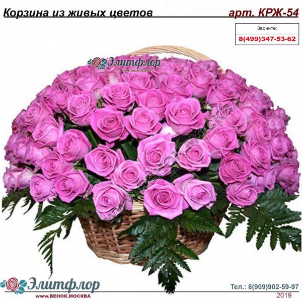 Корзина из живых цветов КРЖ-54