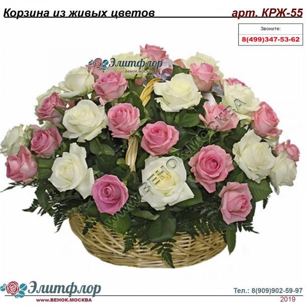 Корзина из живых цветов КРЖ-55