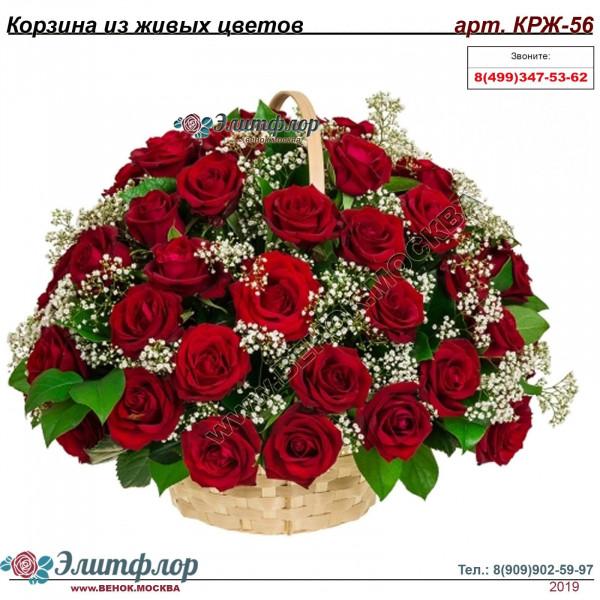 Корзина из живых цветов КРЖ-56