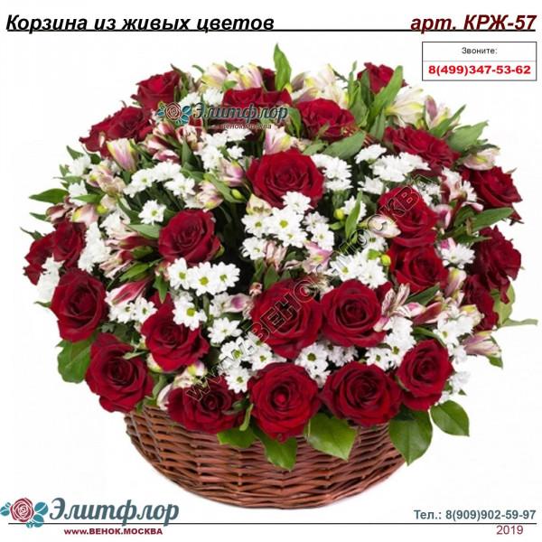 Корзина из живых цветов КРЖ-57