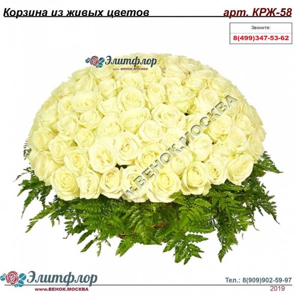 Корзина из живых цветов КРЖ-58