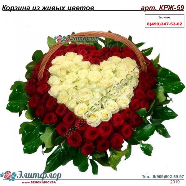 Корзина из живых цветов КРЖ-59