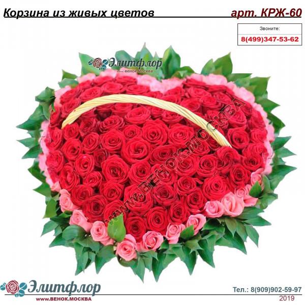 Корзина из живых цветов КРЖ-60