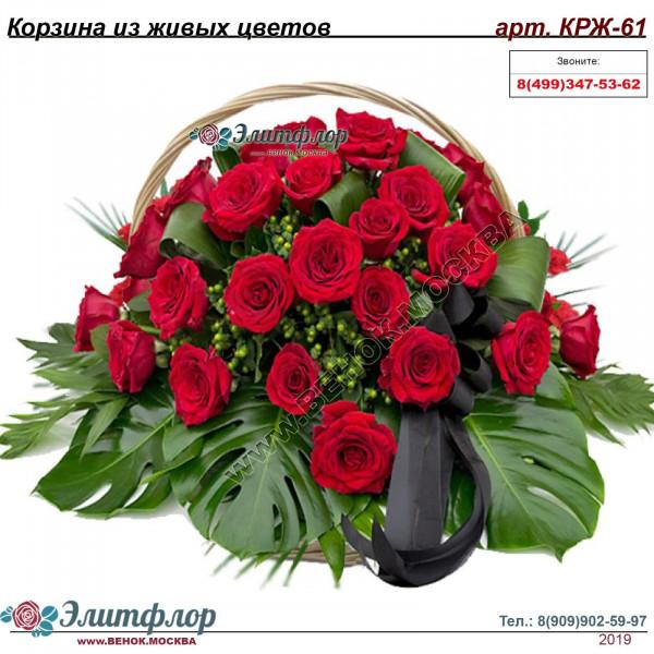 Корзина из живых цветов КРЖ-61