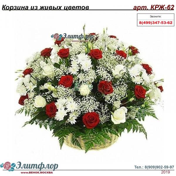 Корзина из живых цветов КРЖ-62