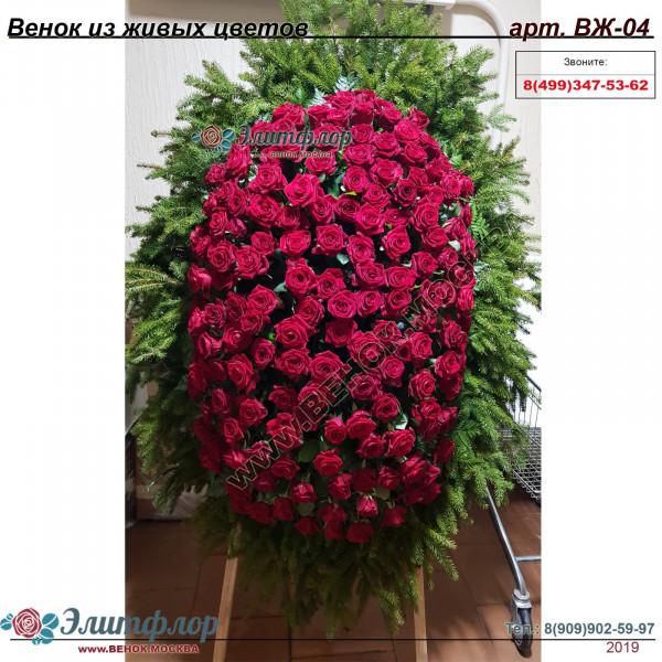 венок из живых цветов ВЖ-04