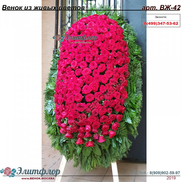венок из живых цветов ВЖ-42