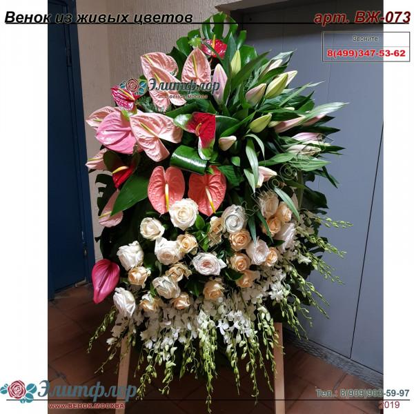венок из живых цветов ВЖ-73