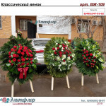 венок из живых цветов КЛАССИЧЕСКИЙ ВЖ-109