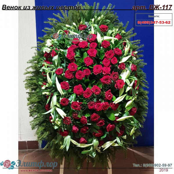 Венок из живых цветов ВЖ-117