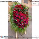 Венок из живых цветов ВЖ-121