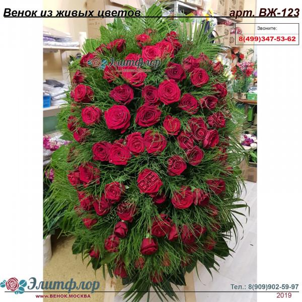 Венок из живых цветов ВЖ-123