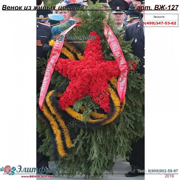 Венок комбинированный из живых и искусственных цветов ВЖ-127